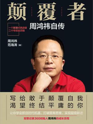 周鸿祎,范海涛,颠覆者:周鸿祎自传