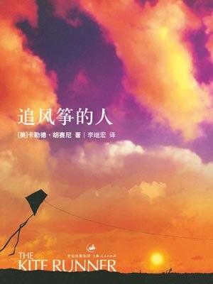 卡勒德·胡赛尼(作者), 李继宏 (译者),追风筝的人