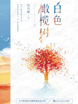 玖月晞,白色橄榄树