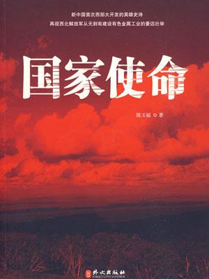 陈玉福,国家使命